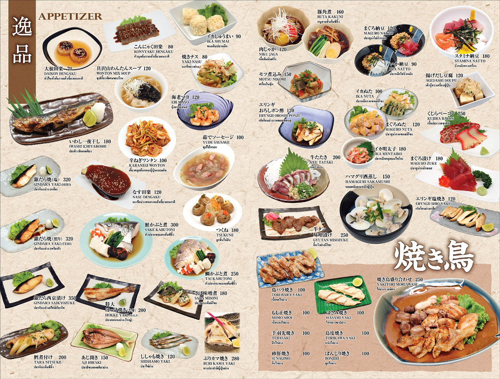 Sample_YAMATOAN-Menu-6