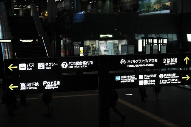 京都車站內的指標