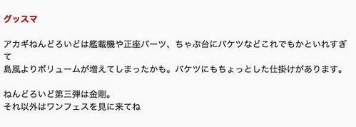 Nendo_Kongou_Teaser