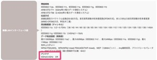iPhoneの容量不足を解消_無線LAN親機(Wi-Fiルーター)_WZR-S1750DHP___BUFFALO_バッファロー___BUFFALO_バッファロー