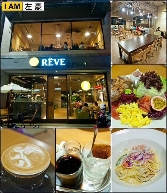 高雄市 - [食記] RÈVE黑浮咖啡 (文山店) 三館開幕 ! - 旅遊美食討論區 - Mobile01