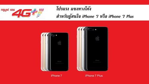 โปรโมชันแรงๆ สำหรับ iPhone 7 และ iPhone 7 Plus จาก Truemove H