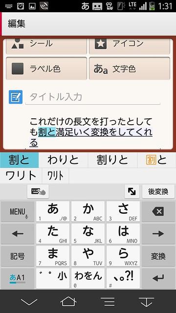 Screenshot_2014-07-02-01-31-20