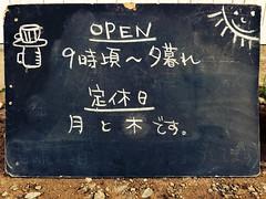 海のカフェ高木、営業日