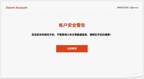 Xiaomi Account Mi Cloud