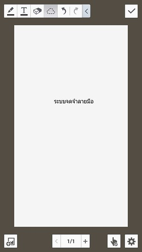 ถ้าลายมือไม่หวัดจนเกินไป Samsung Galaxy Note 3 จดจำลายมือภาษาไทยได้ค่อนข้างแม่นอยู่