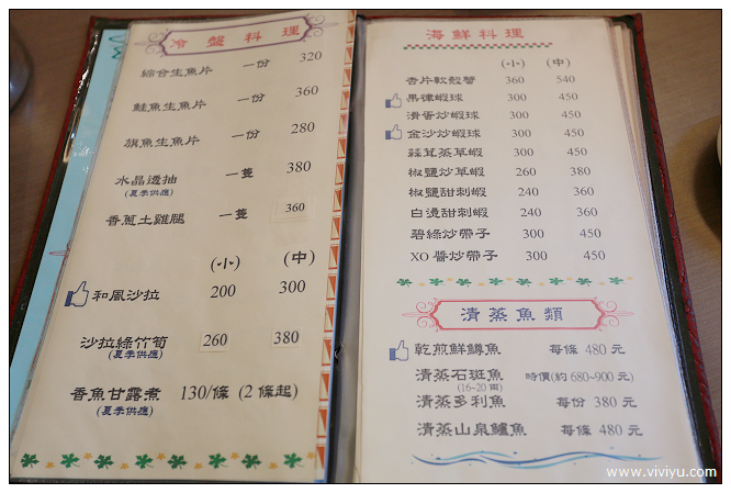 平鎮,桃園,美食,胡天蘭 @VIVIYU小世界