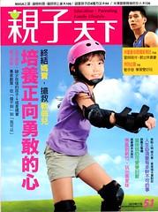 【專欄】在家帶孩子玩:舊衣變身,用創意留存情感(2013.11)