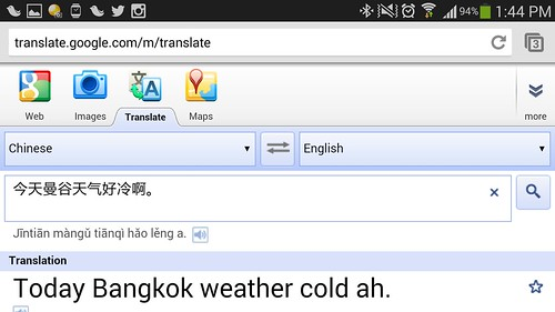 Google Translate ช่วยได้ดีเรื่องคำอ่าน (แต่คำแปลอย่าคาดหวังมาก)