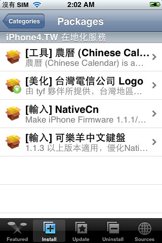 iPhone_1.1.4_Jailbreak_7