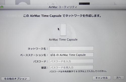 Air Mac TimeCapsuleの設定画面