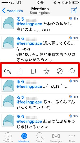 Tweetlogix_フリックメニュー