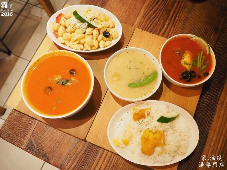 29793432122 7e0650652e b - 家.溫度 湯專賣店,用湯品傳遞溫暖的小食堂