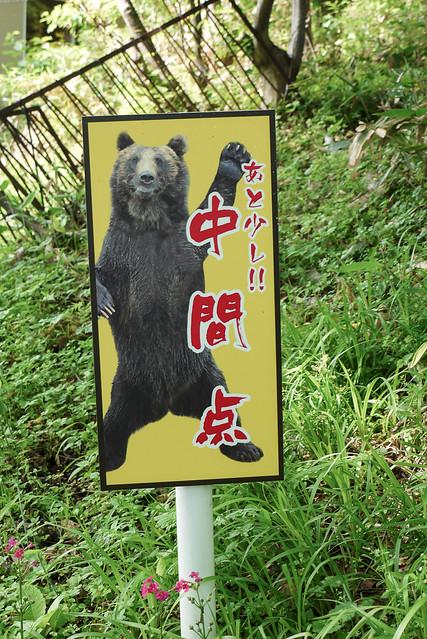 Hokkaido_day3_92
