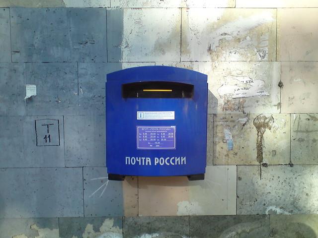 Почта России: почтовый ящик // Mailbox of Russian Post
