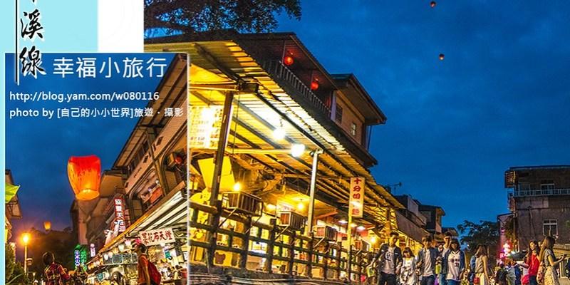 【台北】。連外國觀光客都喜歡安排來的『平溪鐵道一日遊』│ 十分站放天燈。平溪站老街。菁桐站礦業小旅行