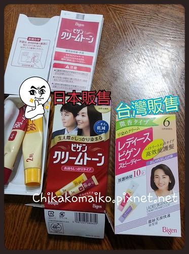 日本花王白髮染髮劑|日本- 日本花王白髮染髮劑|日本 - 快熱資訊 - 走進時代