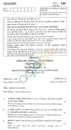 CBSE Board Exam 2013 Class XII Question Paper - Radiography II
