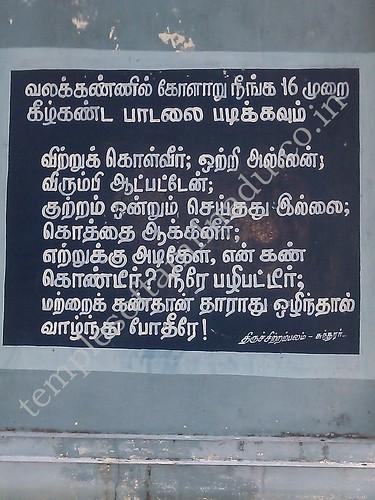 Sloka for right eye. Velleeswarar Temple, Mangadu.