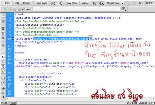 สอนเชื่อม CSS HTML Dreamweaver ทำความสะอาดที่อยู่ของไฟล์