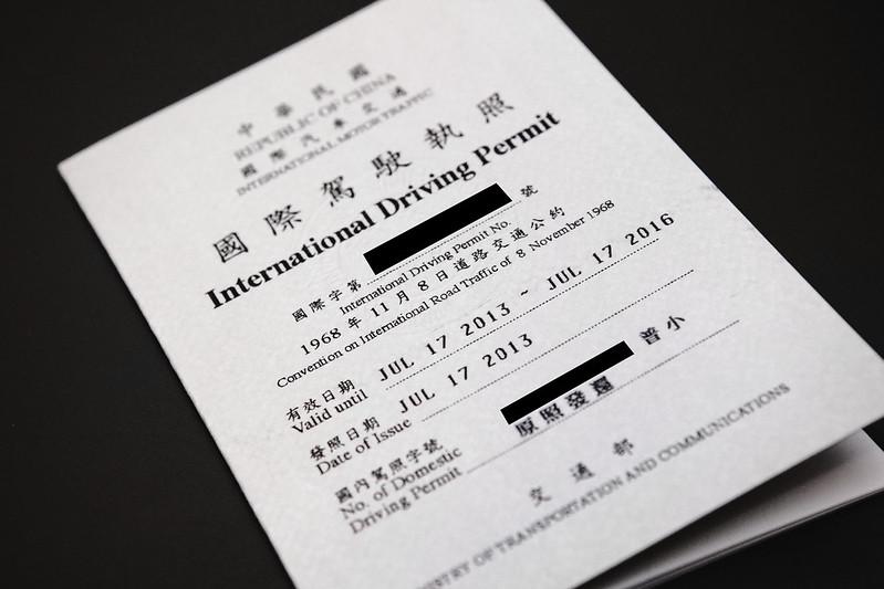 如何申請國際駕照?