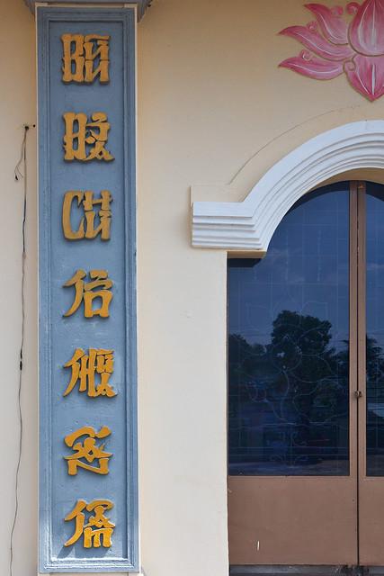 Dong Nai Temple 9