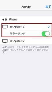 AirPlay_02