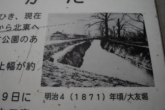 IMG_2679_創成川のルーツ-大友亀太郎-大友公園_lost-canal_hokkaido-japan