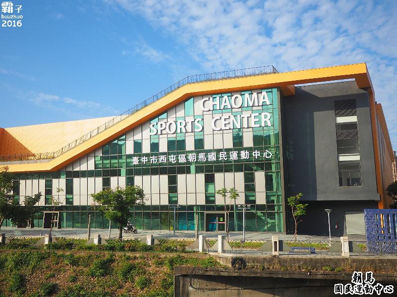 朝馬國民運動中心,設備完善全新的運動館場地,喜愛運動的人有福了~ – 熱血臺中