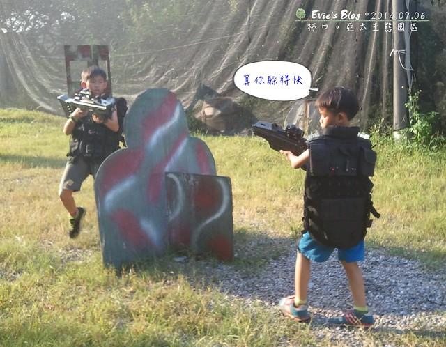 [林口]亞太生態園區。鐳戰初體驗 @ Evie的小宇宙 :: 痞客邦