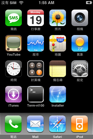 iPhone_1.1.4_Jailbreak_4