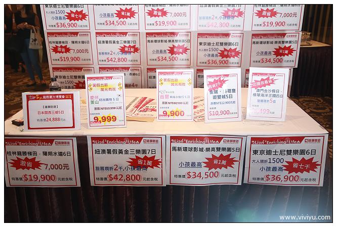[活動]2014年夏季最大旅展~國外親子遊超殺價格總整理 @VIVIYU小世界