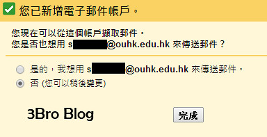 ouhk-email-5