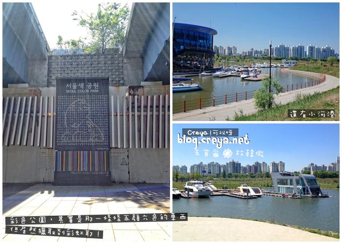 【20140921】| 去首爾放韓假| 怎麼遊汝矣島漢江公園?介紹你這款-跑步,快又有趣! 彩色公園 原色公園 河港 海洋遊艇俱樂部