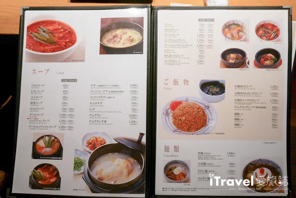 福冈美食餐厅 大东园烧肉冷面 (36)
