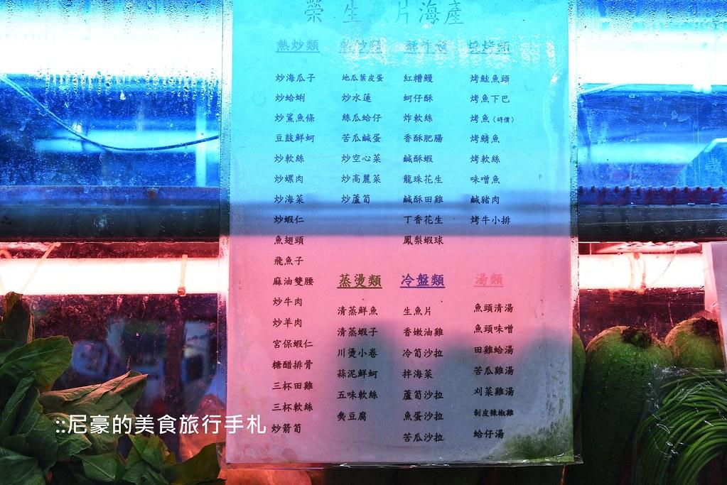 [基隆] 榮生魚片 基隆在地新鮮海產店美食推薦 含營業時間價位電話 @ 尼豪的美食旅行手札 :: 痞客邦