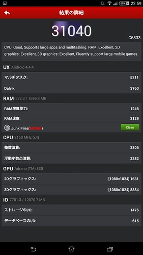 Screenshot_2014-07-21-22-59-09
