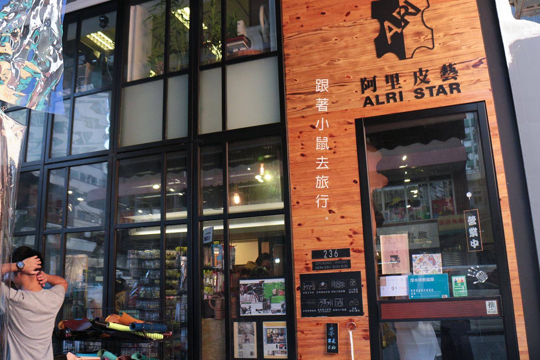 [手作] 深水埗藝遊・皮革店漫漫遊 | 跟著小鼠去旅行 – U Blog 博客