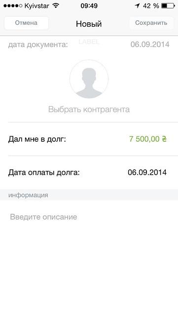 учет долгов iphone