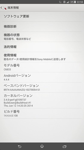 Screenshot_2014-07-21-22-55-35