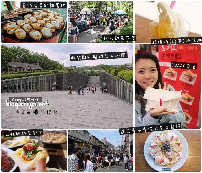 【20140812】| 去首爾放韓假| 一個關於首爾自由行四天四夜的故事 13.jpg