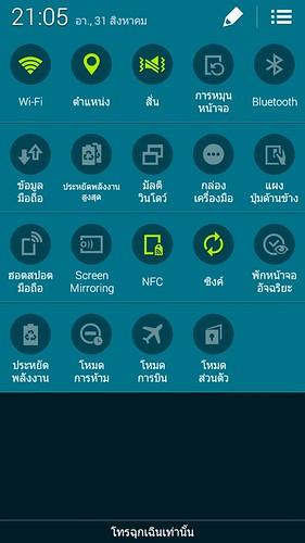 QuickSettings ของ Samsung Galaxy Mega 2