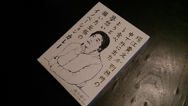 堀江貴文が刑務所の中で外に出たら食べようと夢想い描いた至極のイノベーションカレー