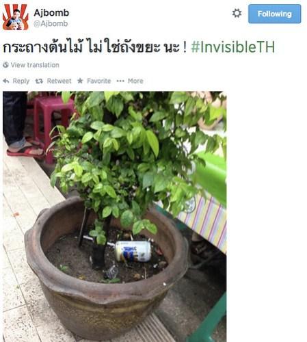 อะไรเล็กๆ น้อยๆ ก็เป็น #InvisibleTH