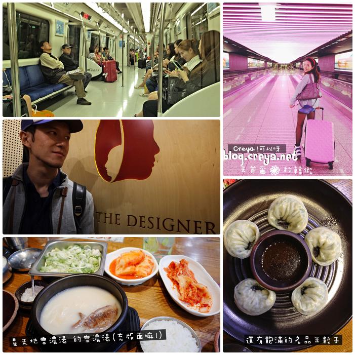 【20140812】  去首爾放韓假  一個關於首爾自由行四天四夜的故事 09.jpg