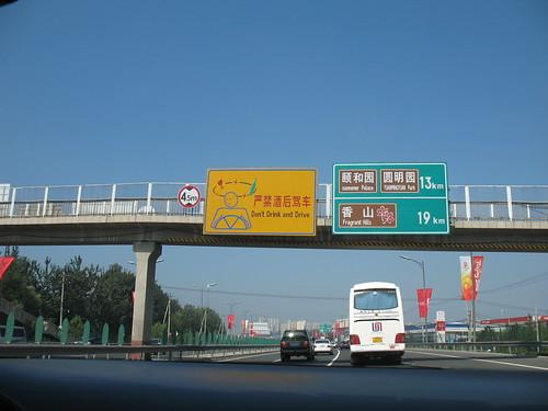 2008 Pékin / Beijing Jeux Olympiques 22/08