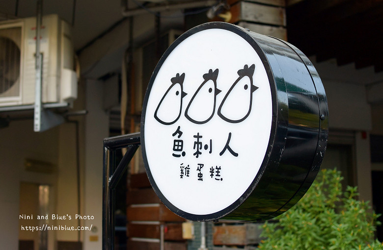 美術館綠園道魚刺人雞蛋糕03