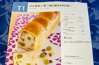 今日のパン-1.jpg
