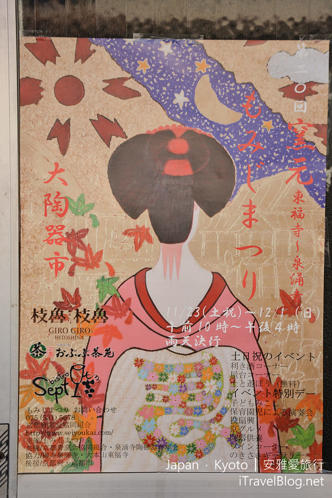 京都 窑元大陶器市 16