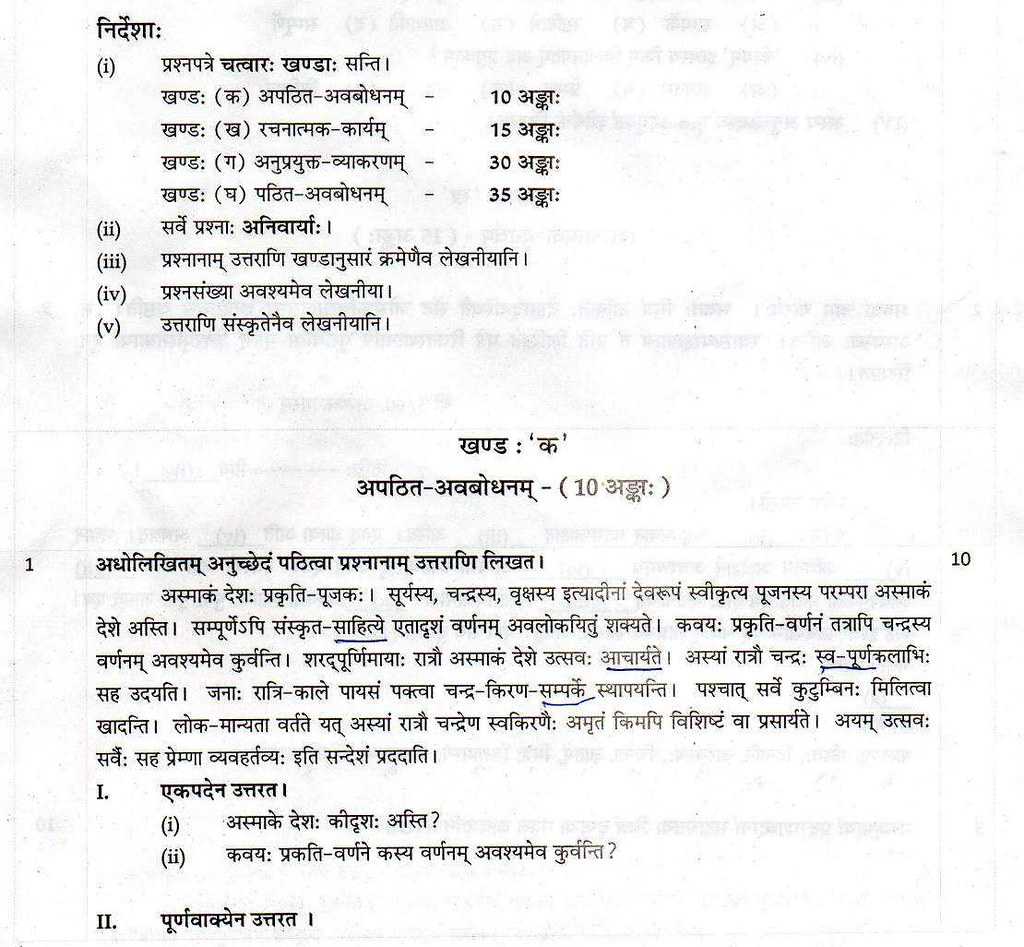 Cbse Question Papers For Class 6 Sa1